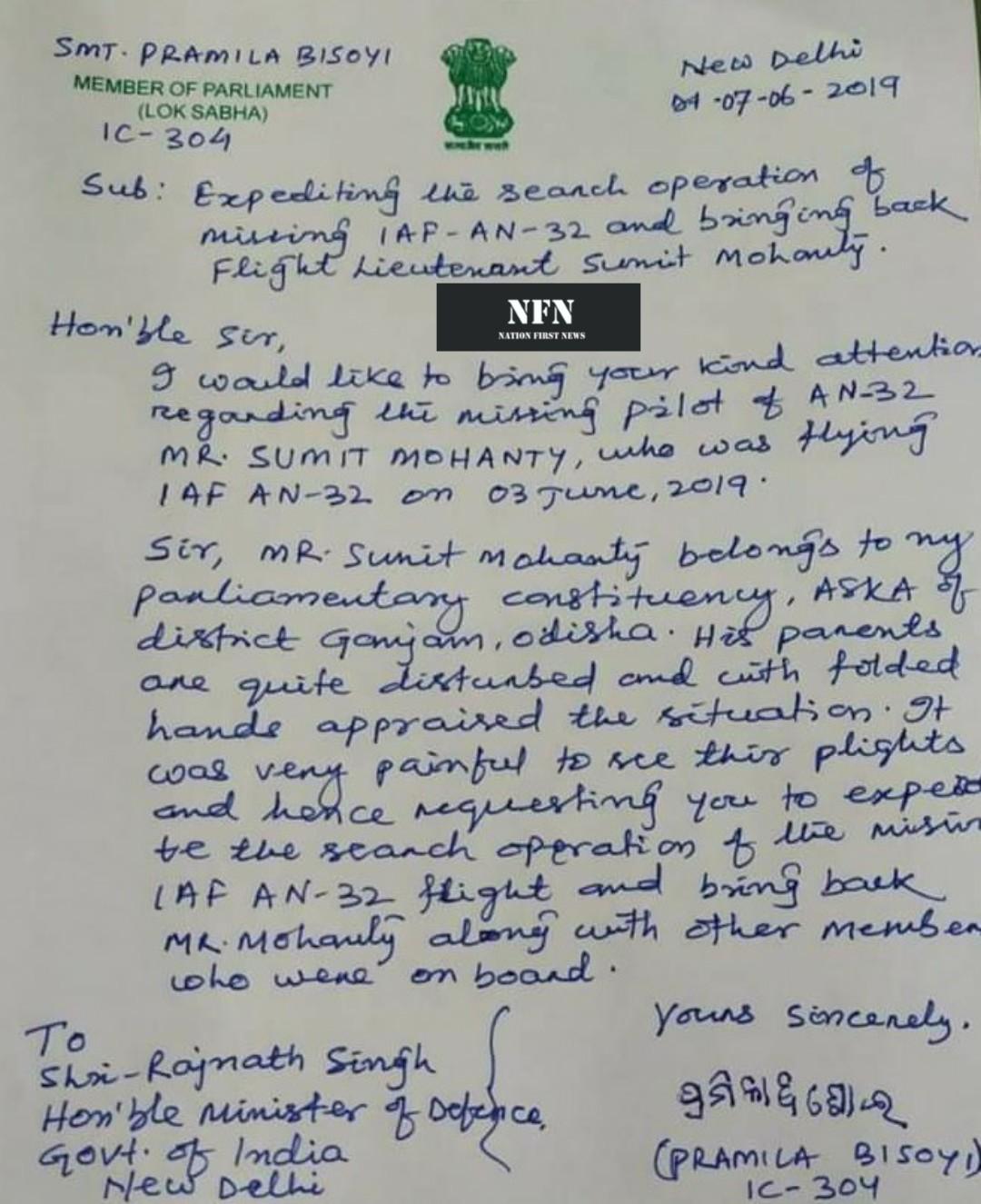 Pramila Bisoyi Letter